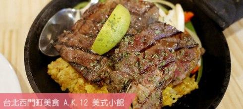 台北西門町美食 A.K.12 美式小館 美式漢堡、墨西哥料理 還有大胃王挑戰!