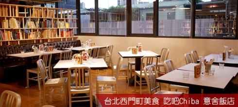 台北西門町美食 吃吧Chiba 意舍飯店 氣氛佳 適合朋友聚餐約會的好地方
