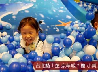 台北騎士堡 京華城7樓 小美人魚之家 孩子玩翻了!