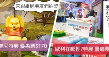 【售票】小熊維尼特展、威利在哪裡?特展 優惠門票!現省$100!