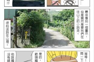 苗栗民宿推薦 福軒養生館 環境佳、健康料理,有小木屋喔!