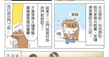 台北大安區無光晚餐 在伸手不見五指的黑下享受美食 快閃四個月!