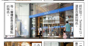 泰國 曼谷 親子行  Terminal 21、好吃好買好好逛!
