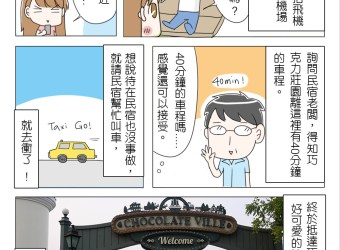 【漫畫遊記】泰國 曼谷 自由行 親子行 巧克力莊園 Chocolate Villa 浪漫歐洲風適合拍