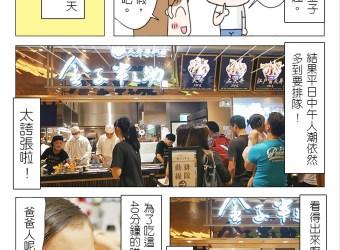 【漫畫食記】林口 三井Outlet 美食 金子半之助 名過其實不怎麼樣的天丼飯