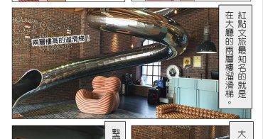 台中親子飯店 推薦 住宿 紅點文旅 三層樓高 溜滑梯 設計感十足 CP值高下次還會想來入住