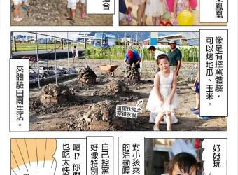 宜蘭親子飯店 推薦 礁溪長榮鳳凰酒店 和牛吃到飽 體驗控窯好好玩(三訪)