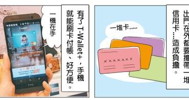 台灣 行動支付好方便 未來趨勢 T-Wallet+ 信用卡跟你的手機結合!