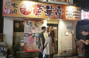 大阪 美食 道頓堀 難波 榮華亭 燒烤吃到飽 肉品質超優 牛舌吃到飽 便宜