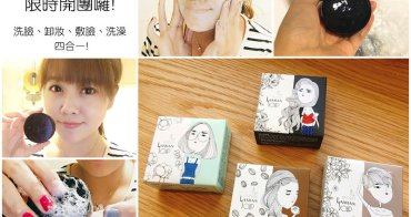 【LAMIAN蜘蛛絲皂團購】韓國熱賣萬顆,用保養品洗臉的多功能皂! 好用到跟姊妹說一定要有的!