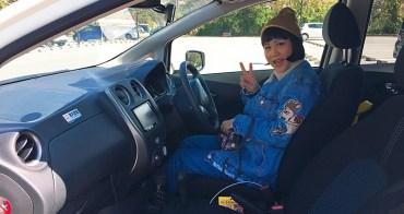 沖繩租車 推薦 KKday Pardise租車 比OTS便宜 也有中文服務人員