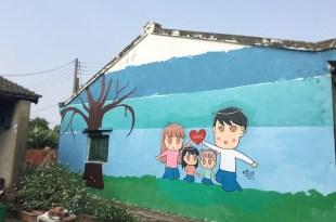嘉義 朴子市 原創彩繪村 第一個由80位插畫家的原創彩繪村喔!