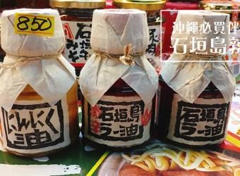 沖繩伴手禮│石垣島辣油 國際通、牧志市場 沖繩必買石垣島辣油