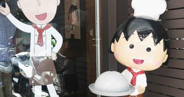 台北│櫻桃小丸子餐廳│來台啦!日本唯一授權小丸子正版餐廳
