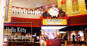 │Kitty餐廳│林口三井OUTLET餐廳 Hello Kitty Red Carpet美式餐廳 好萊塢大明星風格