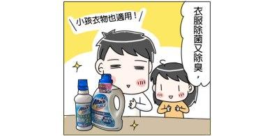 花王一匙靈Attack│日本革新科技抗菌EX除菌去漬液 深層去漬、除臭、除菌!一次掌握