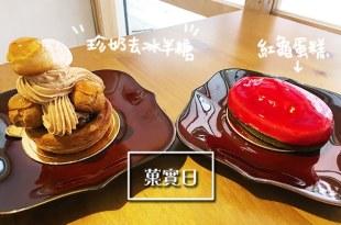 台北甜點推薦│菓實日 紅龜 通靈少女的紅龜做成蛋糕了?