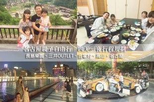 名古屋親子自由行│名古屋必去 我們去了長島樂園、三井OUTLET、合掌村、高山、名古屋