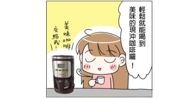 Panasonic咖啡機│全自動美式咖啡機 咖啡大師就在你家,每早來一杯手沖咖啡吧!