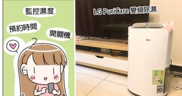 LG PuriCare 變頻除濕機 超安靜運轉 也可烘鞋、烘衣櫃 還能淨化空氣喔!