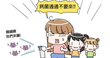永豐超電水 日本媽媽最愛 銷售no.1 的抑菌液!可以抑菌又可清潔污漬喔