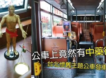 公車上竟然有中藥行!?綠17懷舊公車、萬華 大稻埕,來搭懷舊主題公車來趟台北舊城之旅吧!