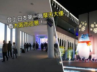 大阪景點-阿倍野HARUKAS /阿倍野展望台優惠/使用JCB卡登上日本第一高摩天大樓 (2017更新)