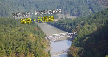 只見線、福島景點。只見線秋、楓葉 紅葉  為全世界最浪漫的鐵路
