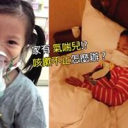 咳嗽不止怎麼辦?家有 氣喘兒 氣喘兒童照護 純屬經驗分享