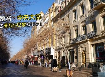 哈爾濱旅遊 來去東方小巴黎逛街去!_中央大街、哈爾濱 中央大街步行街