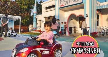 泡菜公主x詩情夢幻城堡-超親子旅店 溜滑梯房 噗噗小汽車、沙坑無限暢玩 平日住宿憑證 無期限!