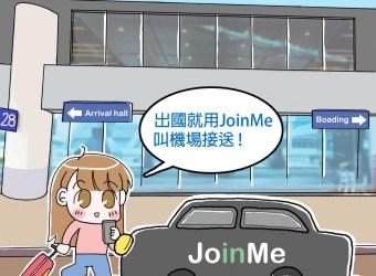 機場接送 推薦/JoinMe 預約接送 價錢透明 合法經營叫車App 只要6小時前預約