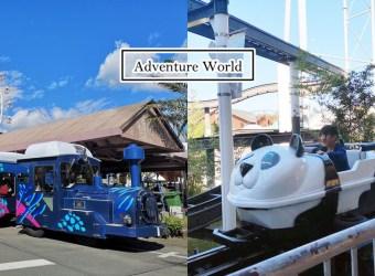 和歌山景點│冒險世界Adventure World 遊樂園 水族館 動物園 企鵝漫步一次大滿足!日本排名第四人氣遊樂園