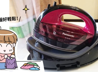 Panasonic無線蒸氣電熨斗NI-WL50 360°Quick底板前後左右熨燙都很順暢