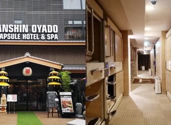 京都住宿。 京都四條烏丸安心優質膠囊旅館 離近四條烏丸 交通便利 還有人工溫泉
