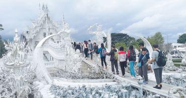 清邁 清萊景點│美到翻掉! 被評為世界最美的廟前十名 清邁白廟 白龍寺