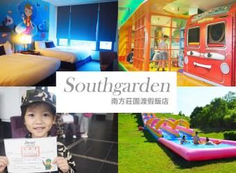 南方莊園 桃園親子飯店!美人魚房 綠地滑水道、小小戰鬥營,還有好玩的兒童遊戲室2019
