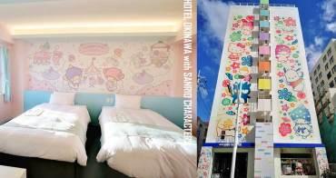沖繩國際通住宿 Hello Kitty飯店登入那霸!三麗鷗主題飯店 國際通親子飯店推薦 HOTEL OKINAWA with SANRIO CHARACTERS