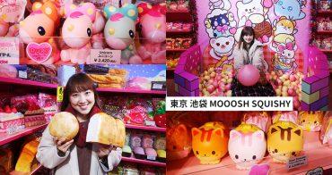 東京 池袋 景點/MOOOSH SQUISHY 超療癒ibloom捏捏樂 超可愛超仿真食物捏捏樂