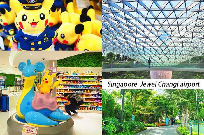 新加坡樟宜機場-星耀樟宜機場星空花園、亞洲第一家海外寶可夢專賣店