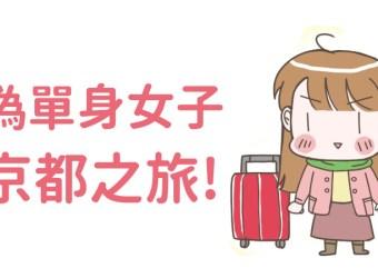 【漫畫】偽單身女子京都之旅~京都自由行 Day1