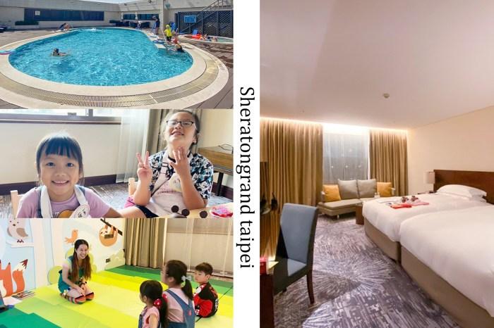 台北親子飯店推薦 台北喜來登五星飯店  2020寶貝夏令營入住還送樂高積木跟專業課程 入住一路玩到退房!