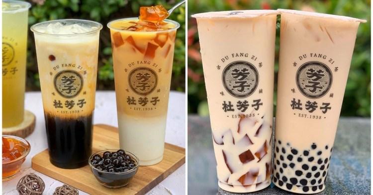新北美食-杜芳子古味茶鋪 延續阿嬤的手藝傳承舊時代最純粹的滋味 自製茶凍有夠好吃!