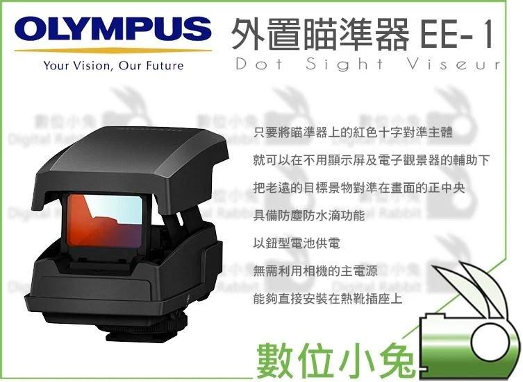 數位小兔【Olympus 外置瞄準器 EE-1】瞄準器 對焦器 觀景窗 打鳥 紅外線 內紅點 輔助對焦 - 露天拍賣