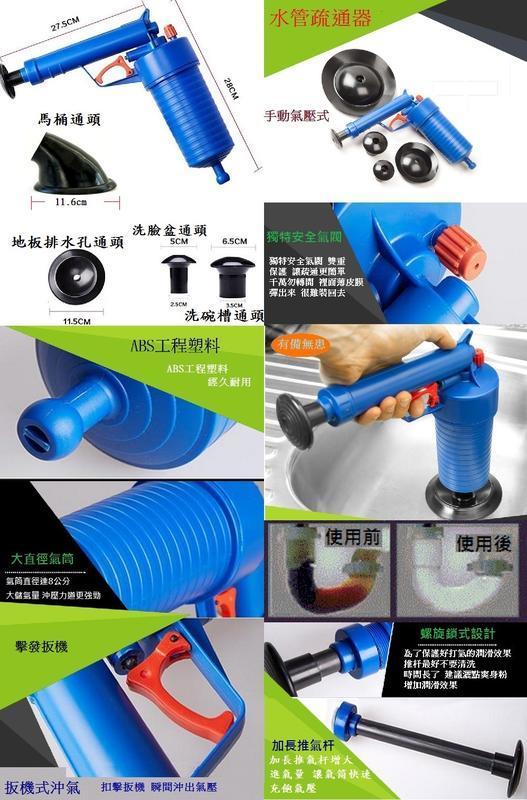 馬桶速通器 升級版 浴廁水管疏通器 強力氣壓式沖氣筒 沖壓式通水管 可通馬桶 排水口 洗碗槽堵塞 汙水管疏通工具 一鍵通 - 露天拍賣