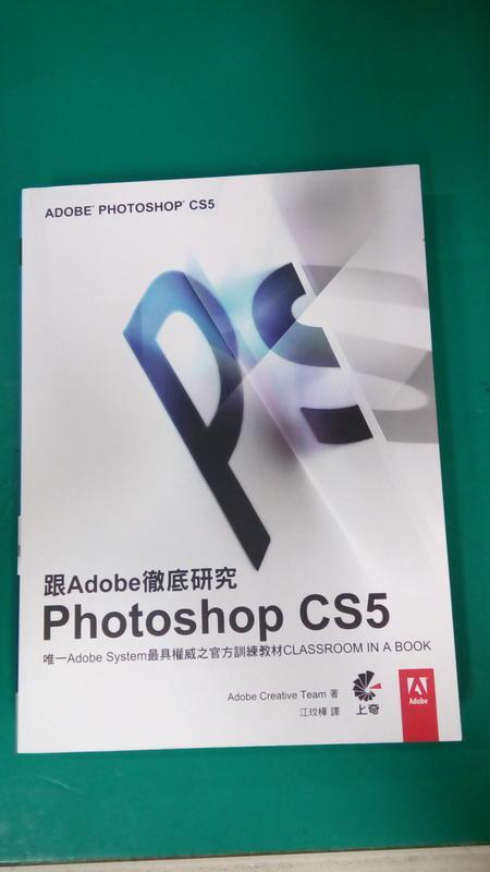 附光碟 跟Adobe徹底研究Photoshop CS5_Adobe Creative Tea 上奇 無劃記72Y - 露天拍賣