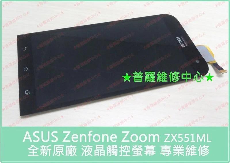 ★普羅維修中心★ASUS Zenfone Zoom 專業維修 USB SIM卡讀不到 WIFI GPS ZX551ML | 露天拍賣