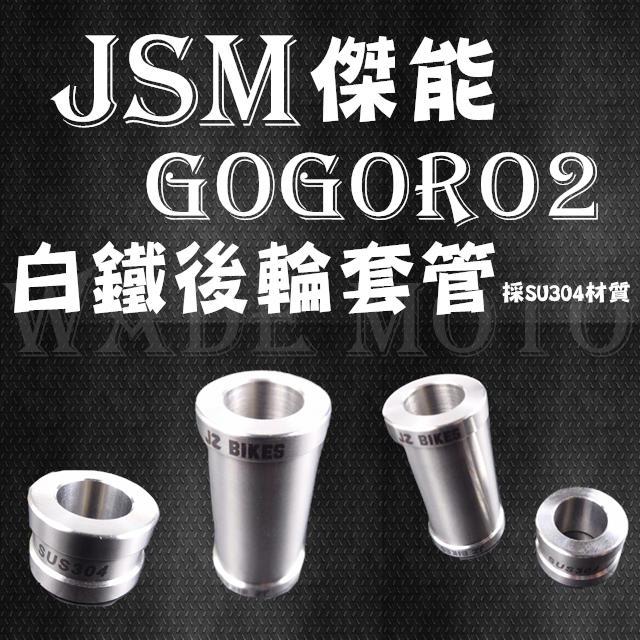 韋德機車精品 JSM 傑能 白鐵後輪套管 兩顆 SU304材質 適用 GOGORO2 GGR2 狗肉2 - 露天拍賣
