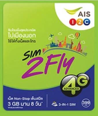 中國大陸 香港 澳門 印尼 卡達 上網卡 8天 4G 3G 吃到飽sim卡 網卡 非電話卡 AIS SIM2FLY 亞洲 - 露天拍賣
