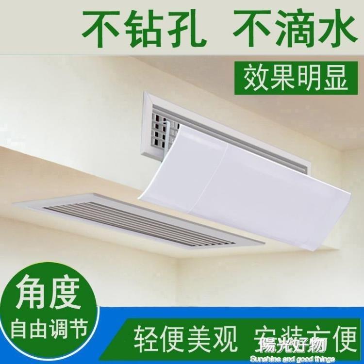 中央空調擋風板防直吹導風罩換方向擋冷氣風管機側牆出風口導風板 88igo - 露天拍賣
